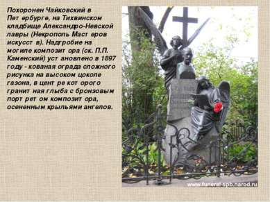 Похоронен Чайковский в Петербурге, на Тихвинском кладбище Александро-Невской ...