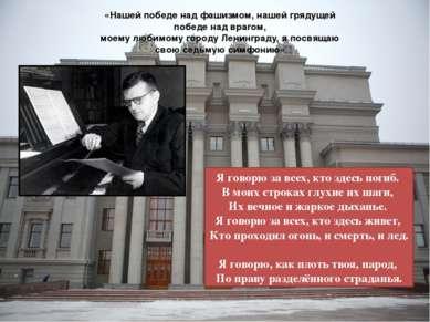 «Нашей победе над фашизмом, нашей грядущей победе над врагом, моему любимому ...