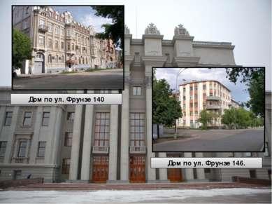 Дом по ул. Фрунзе 140 Дом по ул. Фрунзе 146.