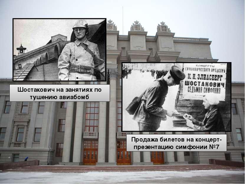 Шостакович на занятиях по тушению авиабомб Продажа билетов на концерт-презент...