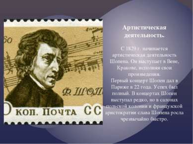 Артистическая деятельность. С 1829г. начинается артистическая деятельность Ш...