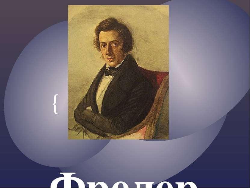 Фредери к Франсуа Шопе н 1810 - 1849 {