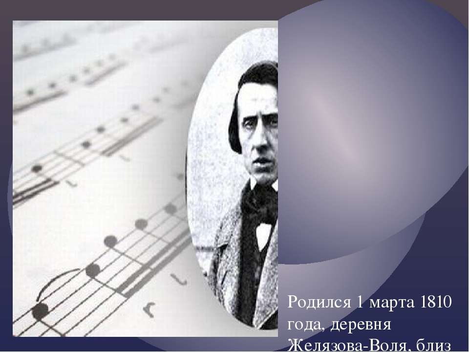Родился 1 марта 1810 года, деревня Желязова-Воля, близ Варшавы— 17 октября 1...