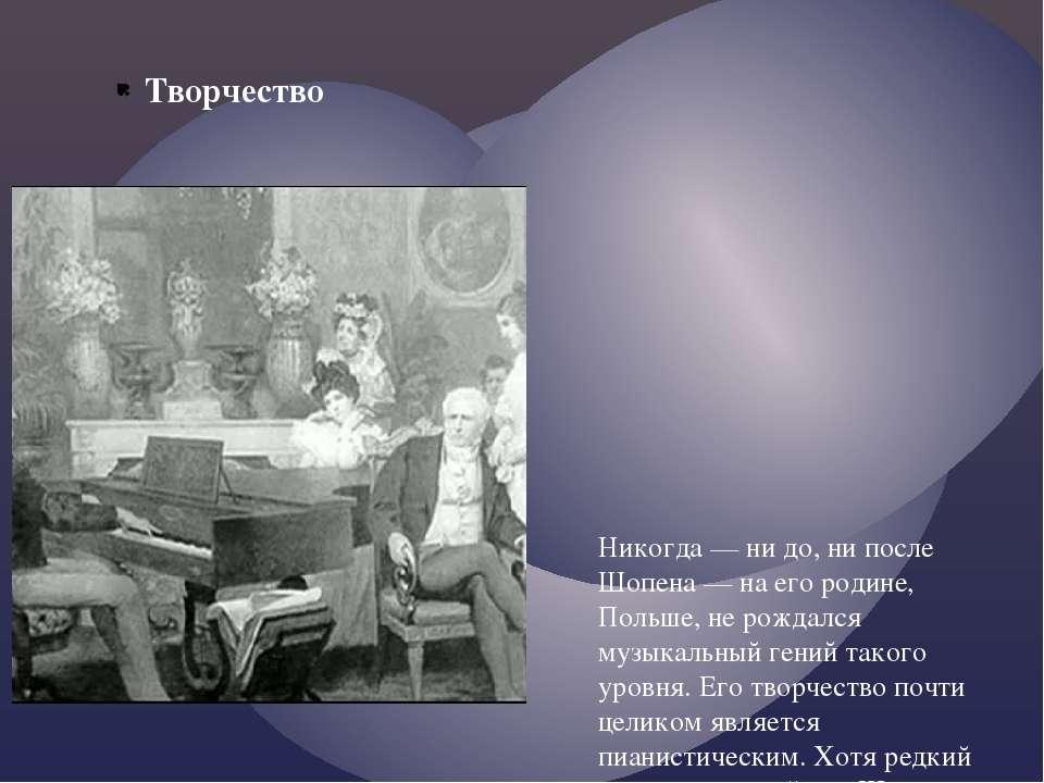 Никогда— ни до, ни после Шопена— на его родине, Польше, не рождался музыкал...