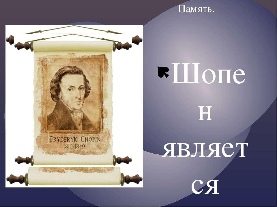 Память. Шопен является одним из основных композиторов в репертуаре многих пиа...