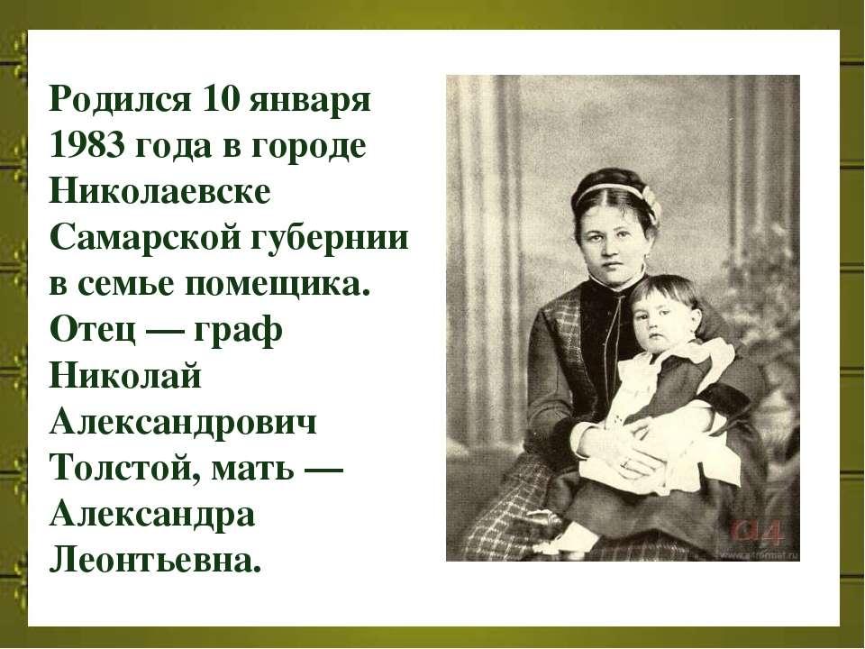 Презентация на тему толстой алексей николаевич