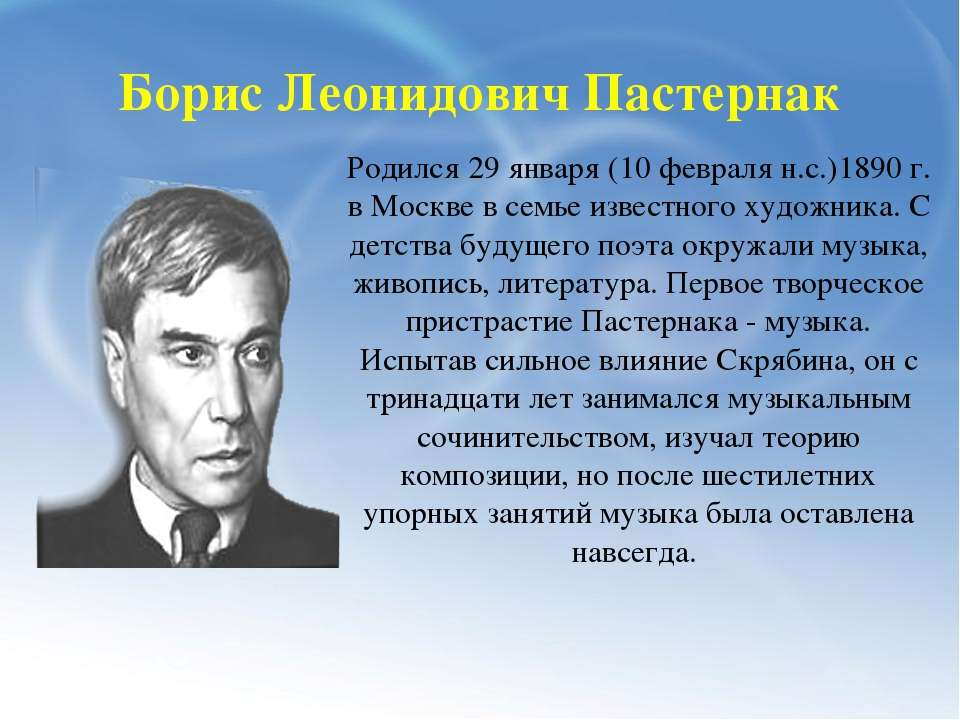 a biography of boris leonidovich pasternak known as one of russias greatest living poets Boris pasternak was in minds of three of the twentieth century's greatest poets at a moment of maximum letters, summer 1926: boris leonidovich.