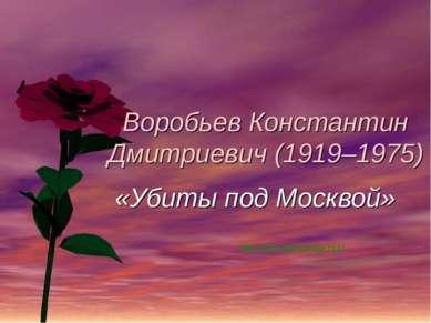 Воробьев Константин Дмитриевич (1919–1975) «Убиты под Москвой» http://prezent...