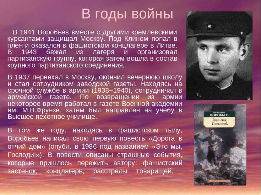 В годы войны В 1937 переехал в Москву, окончил вечернюю школу и стал сотрудни...