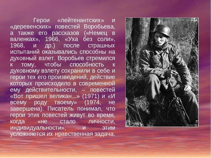 Герои «лейтенантских» и «деревенских» повестей Воробьева, а также его рассказ...