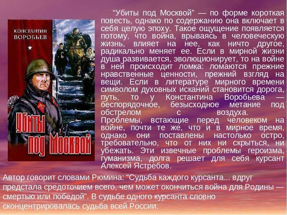 """""""Убиты под Москвой"""" — по форме короткая повесть, однако по содержанию она вкл..."""