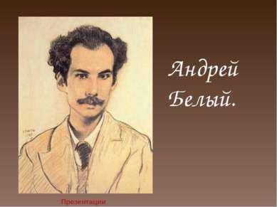 Андрей Белый. Презентации