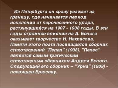 Из Петербурга он сразу уезжает за границу, где начинается период исцеления от...