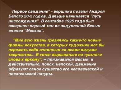 """""""Первое свидание"""" - вершина поэзии Андрея Белого 20-х годов. Дальше начинаетс..."""