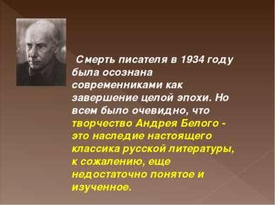 Смерть писателя в 1934 году была осознана современниками как завершение цел...