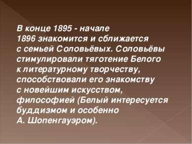 Вконце 1895 - начале 1896знакомится исближается ссемьей Соловьёвых. Солов...