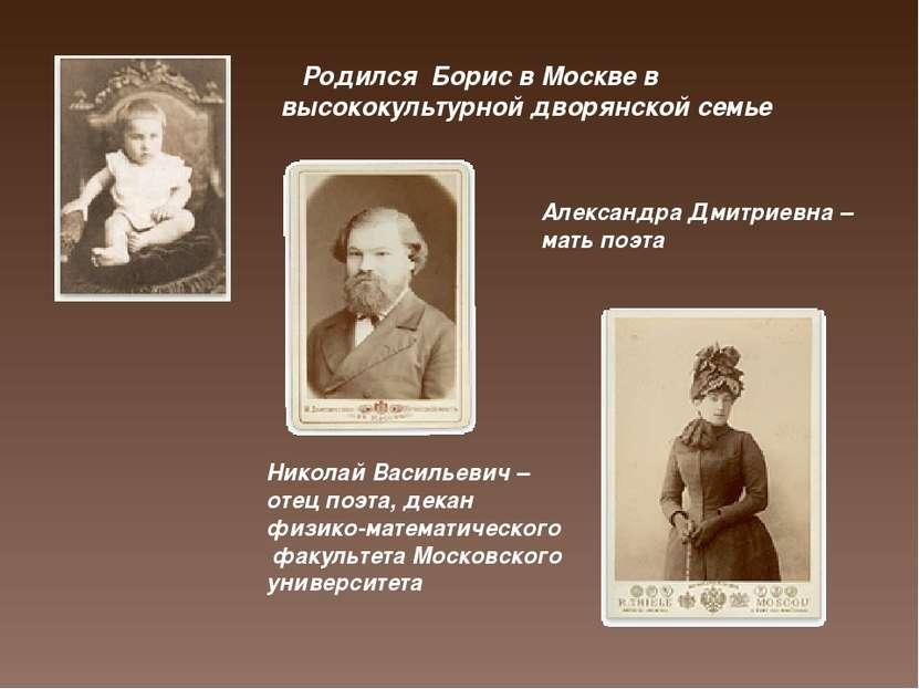 Родился Борис в Москве в высококультурной дворянской семье Николай Васильевич...