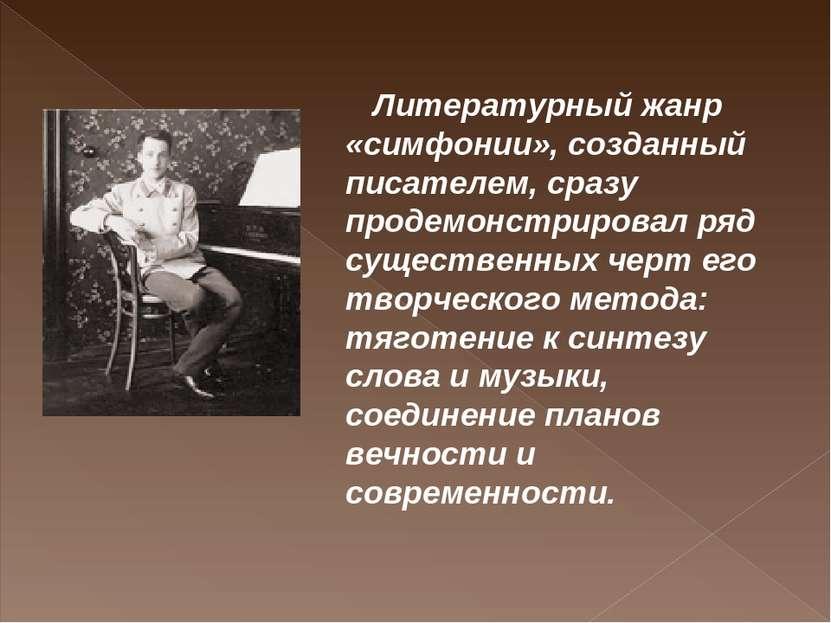 Литературный жанр «симфонии», созданный писателем, сразу продемонстрировал ря...