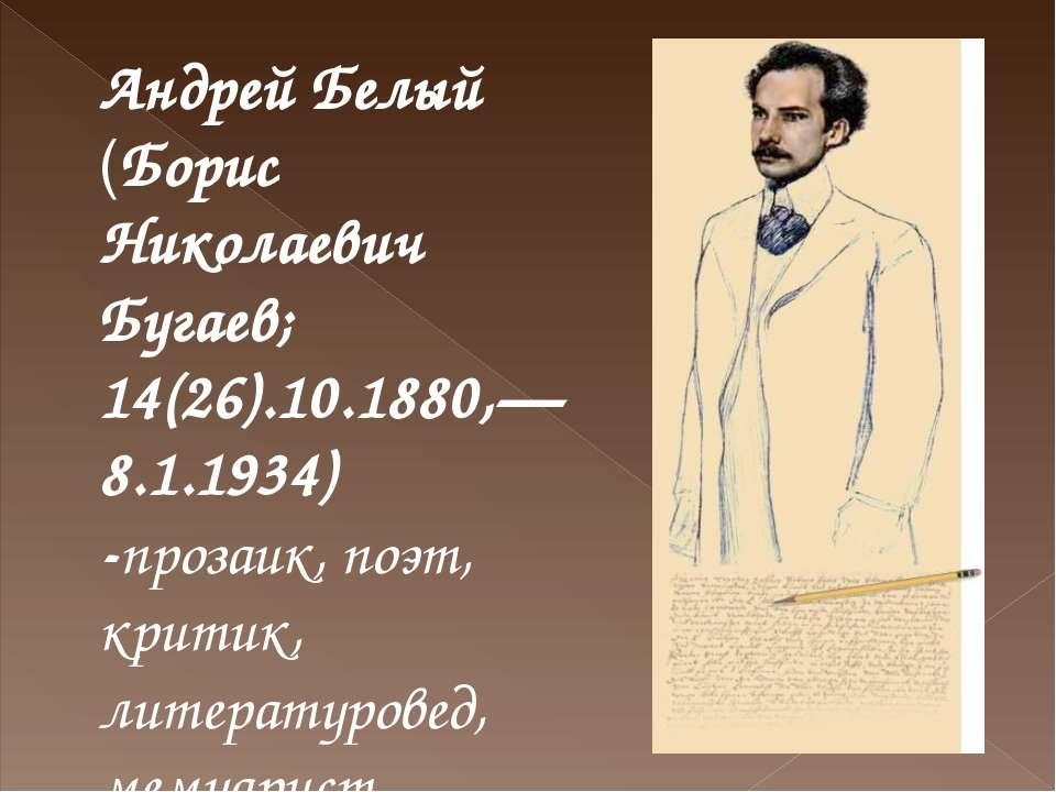 Андрей Белый (Борис Николаевич Бугаев; 14(26).10.1880,— 8.1.1934) -прозаик, п...