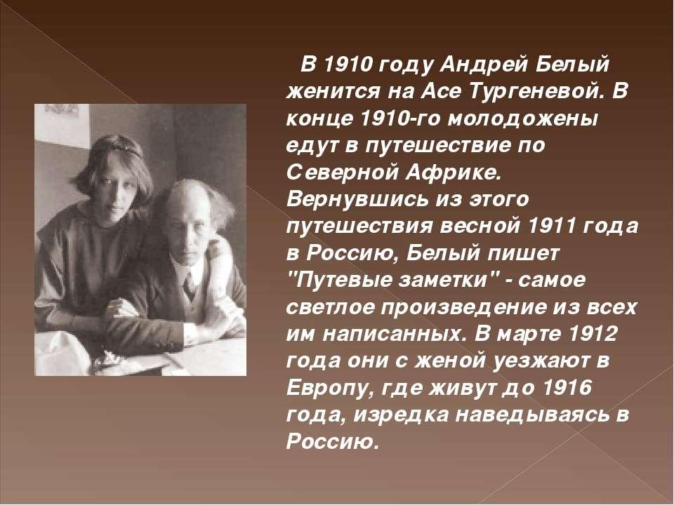 В 1910 году Андрей Белый женится на Асе Тургеневой. В конце 1910-го молодожен...