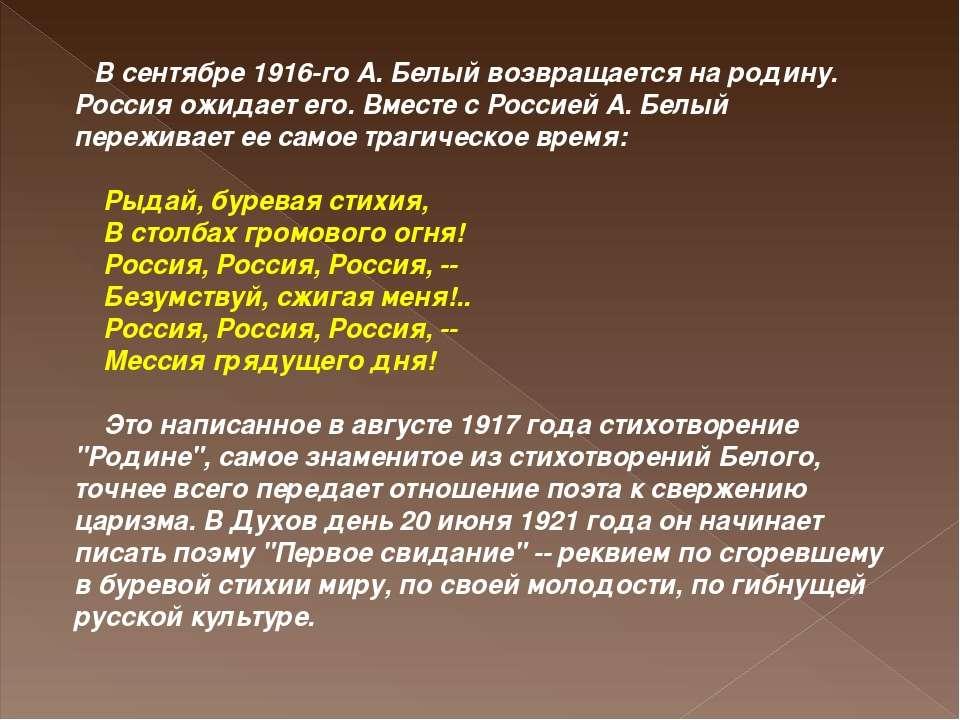 В сентябре 1916-го А. Белый возвращается на родину. Россия ожидает его. Вме...