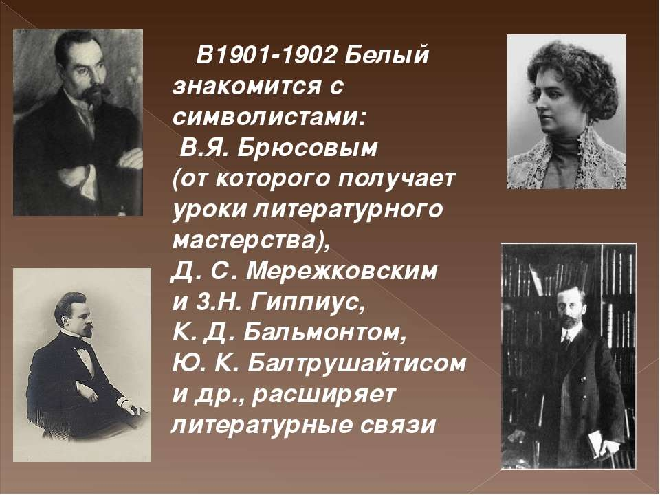 В1901-1902Белый знакомится с символистами: B.Я. Брюсовым (откоторого пол...