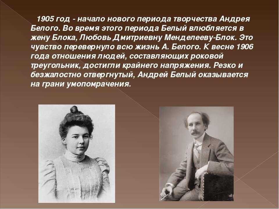 1905 год - начало нового периода творчества Андрея Белого. Во время этого п...