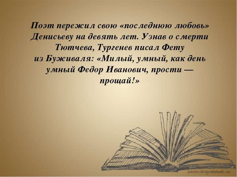 Поэт пережил свою «последнюю любовь» Денисьеву надевять лет. Узнав осмерти ...