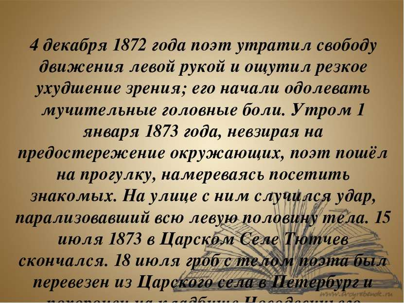 4 декабря 1872 года поэт утратил свободу движения левой рукой и ощутил резкое...