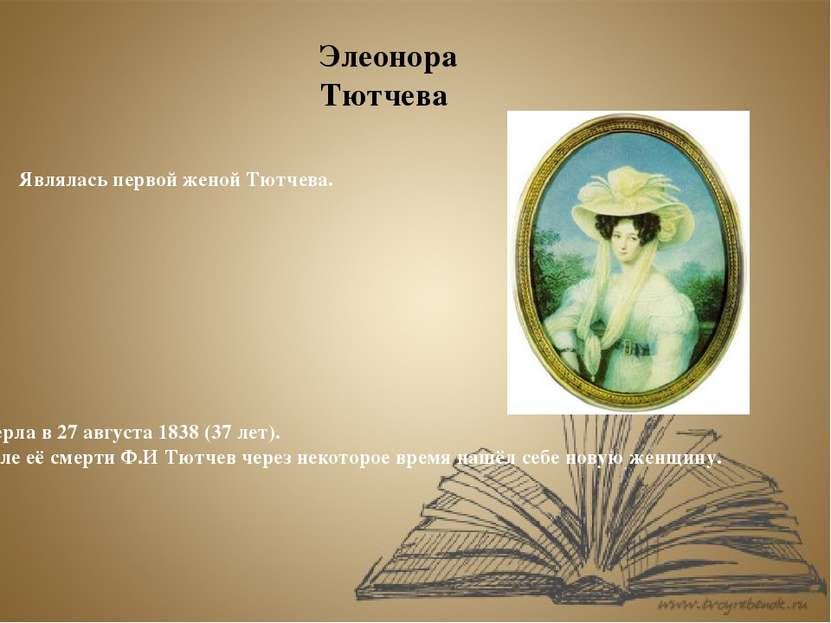 Элеонора Тютчева Являлась первой женой Тютчева. Умерла в 27 августа 1838 (37...