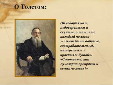 О Толстом: Он говорил нам, недоверчивым и скупым, о том, что каждый человек м...