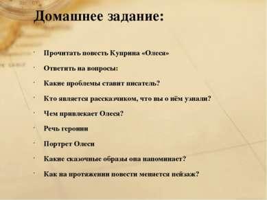 Домашнее задание: Прочитать повесть Куприна «Олеся» Ответить на вопросы: Каки...