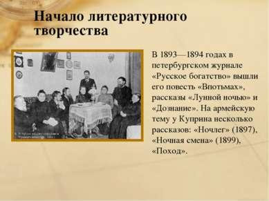 Начало литературного творчества В 1893—1894 годах в петербургском журнале «Ру...