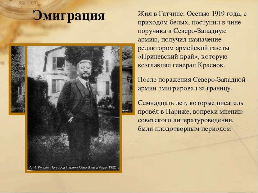 Эмиграция Жил в Гатчине. Осенью 1919 года, с приходом белых, поступил в чине ...