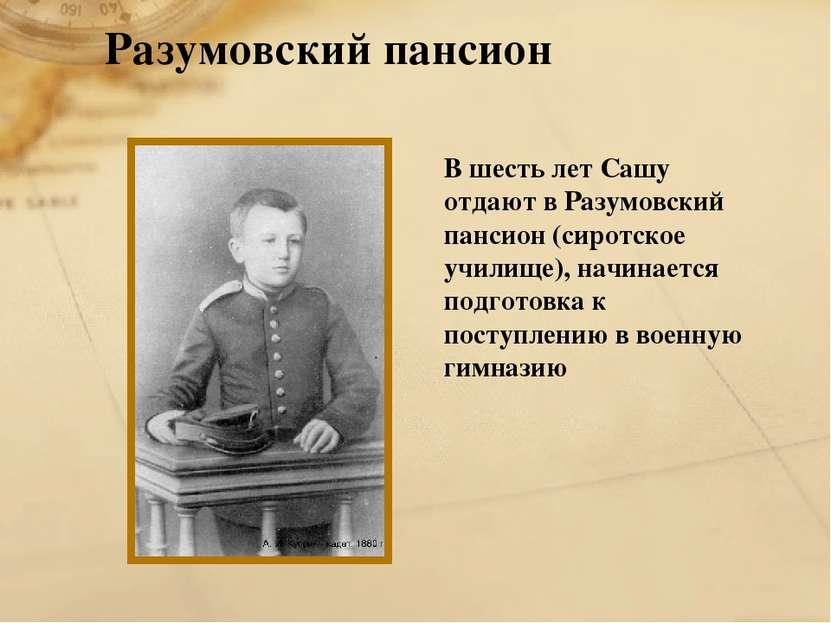 Разумовский пансион В шесть лет Сашу отдают в Разумовский пансион (сиротское ...