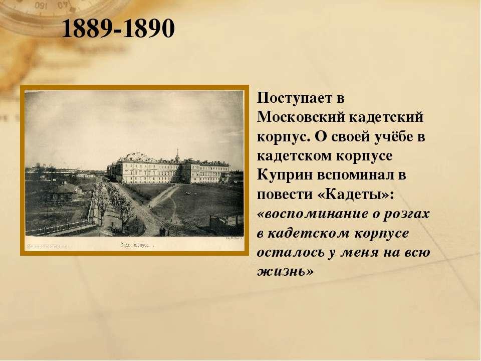 1889-1890 Поступает в Московский кадетский корпус. О своей учёбе в кадетском ...