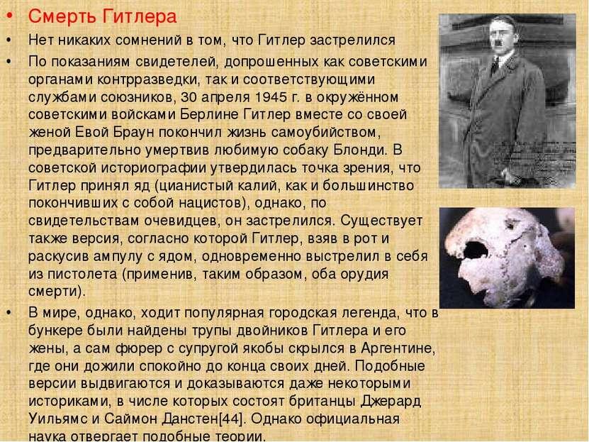 Смерть Гитлера Нет никаких сомнений в том, что Гитлер застрелился По показани...