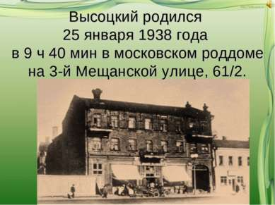 Высоцкий родился 25 января 1938 года в 9 ч 40 мин в московском роддоме на 3-й...