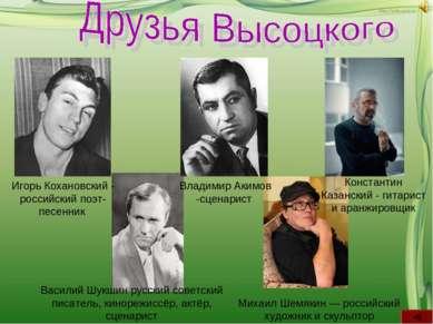 Игорь Кохановский - российский поэт-песенник Владимир Акимов -сценарист Михаи...