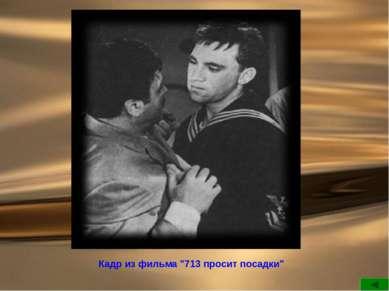 """Кадр из фильма """"713 просит посадки"""""""