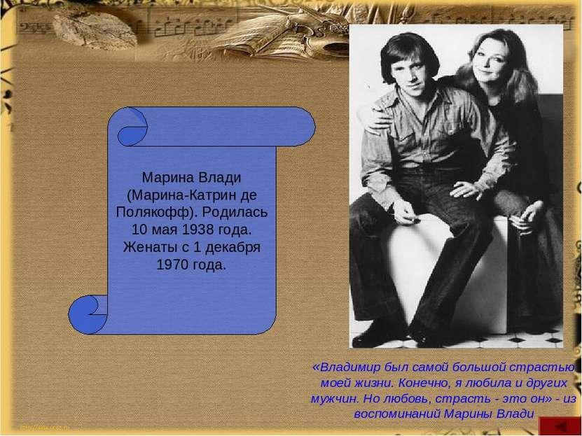 «Владимир был самой большой страстью моей жизни. Конечно, я любила и других м...