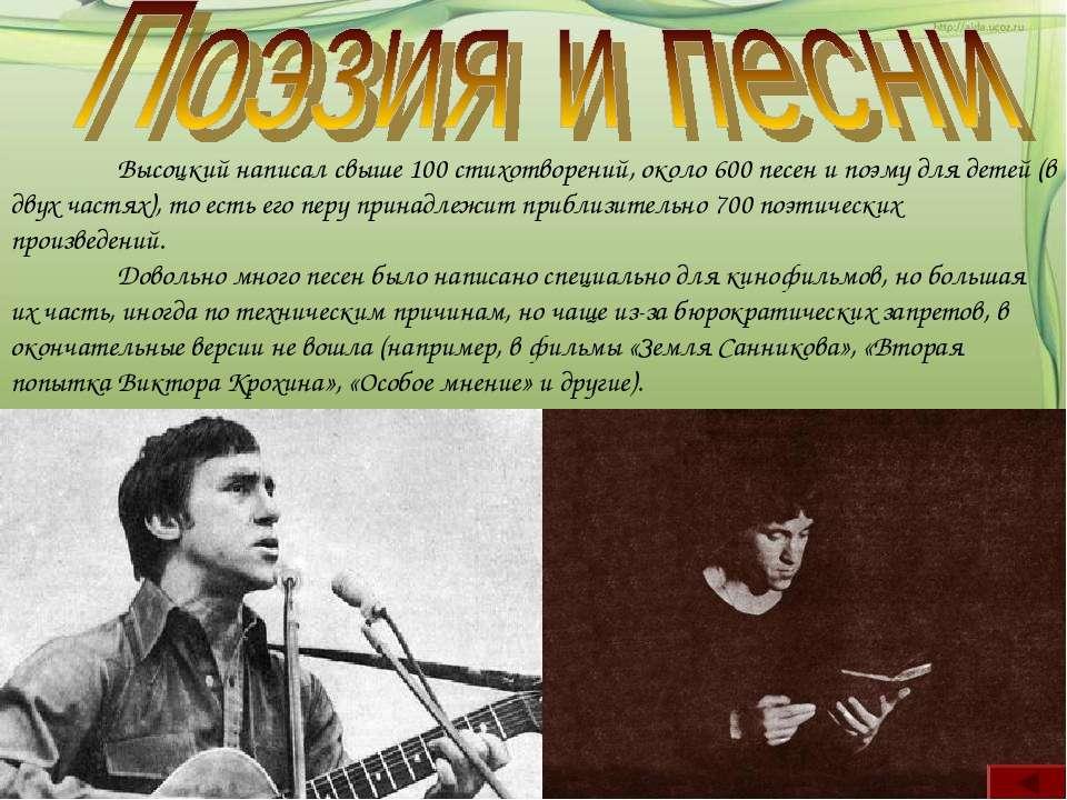 Высоцкий написал свыше 100 стихотворений, около 600 песен и поэму для детей (...