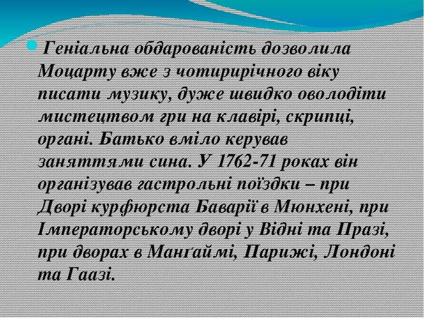 Геніальна обдарованість дозволила Моцарту вже з чотирирічного віку писати муз...