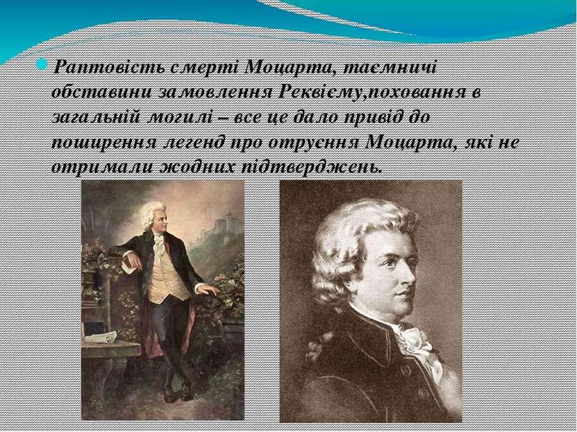Раптовість смерті Моцарта, таємничі обставини замовленняРеквієму,поховання в...