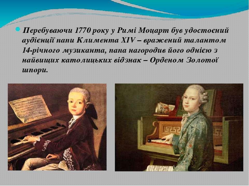 Перебуваючи 1770 року у Римі Моцарт був удостоєний аудієнції папи Климента XI...