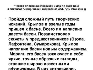 В 1806 году И.А. Крылов начинает писать басни, возможно в этом доме им были н...