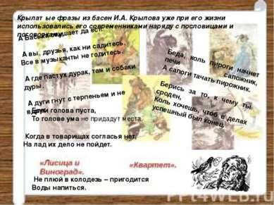 Крылатые фразы из басен И.А. Крылова уже при его жизни использовались его сов...