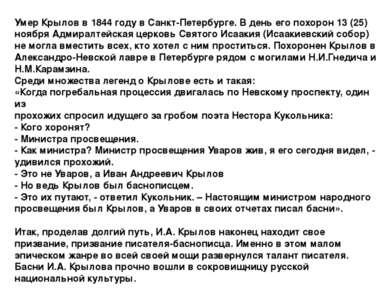 Умер Крылов в 1844 году в Санкт-Петербурге. В день его похорон 13 (25) ноября...