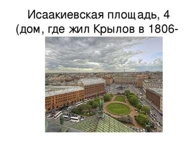 Исаакиевская площадь, 4 (дом, где жил Крылов в 1806-1814 годах)