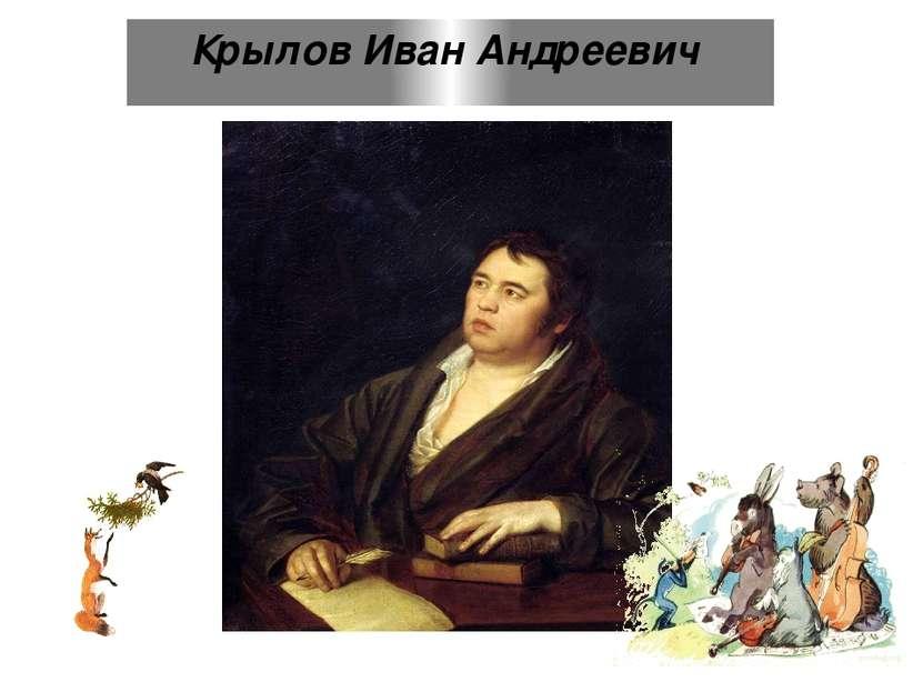 Крылов Иван Андреевич Жизнь и творчество